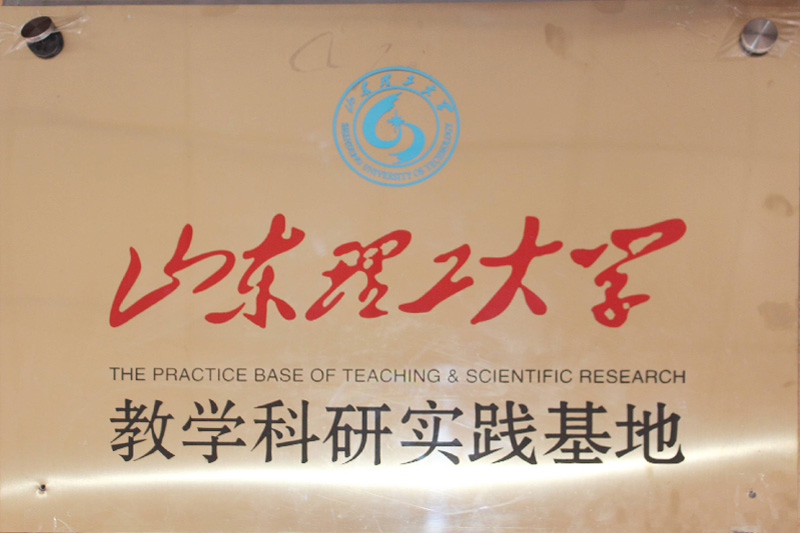 Shandong University of Technology Teaching and Research Practice Base