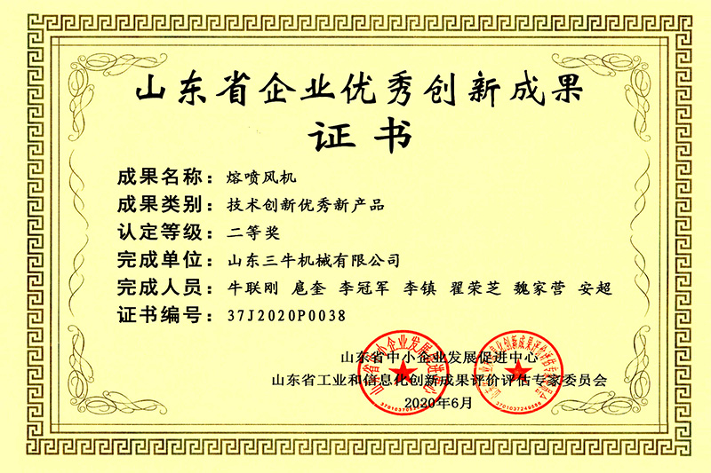 Shandong Province Enterprise Outstanding Innovation Achievement Certificate Meltblown Fan Second Prize